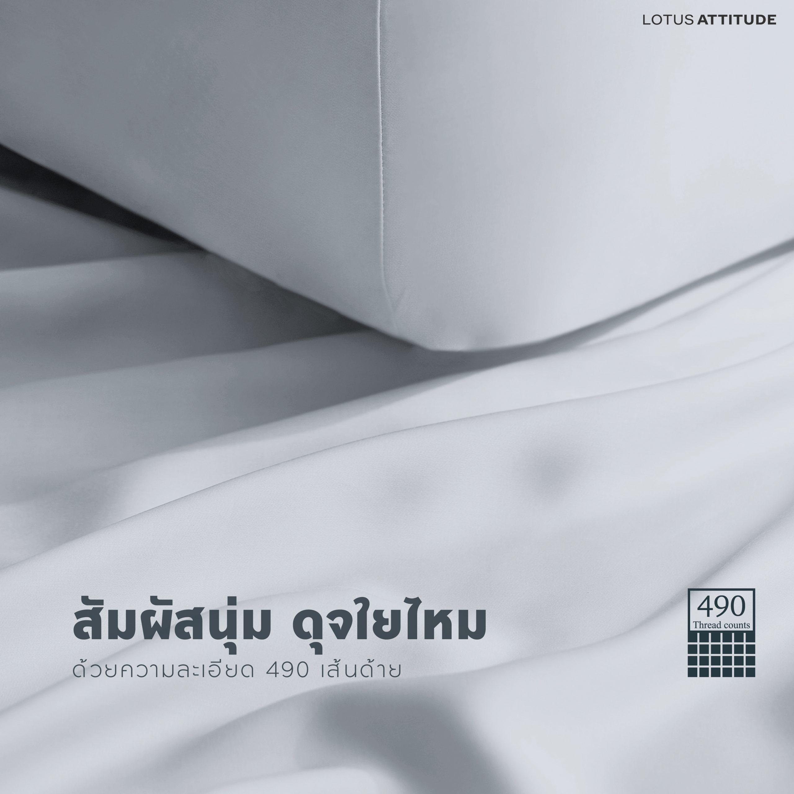 ผ้า LOTUS ATTITUDE อินโฟ_01